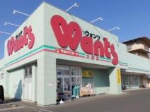 ウォンツ大野店