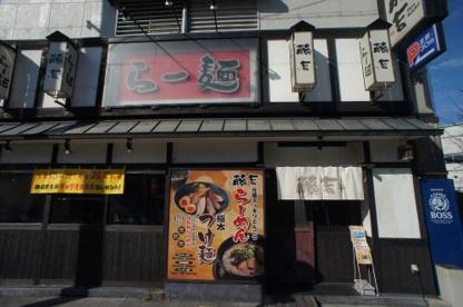 らー麺 藤吉 平野店の画像1