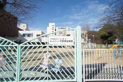 平野東保育所の画像1