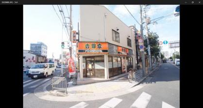 吉野家 平野店の画像1
