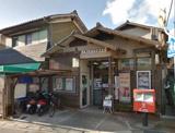 京都山科川田郵便局