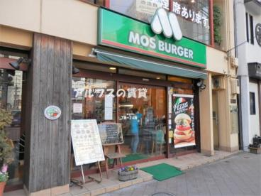 モスバーガー 横浜桜木町店の画像1