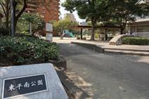 東平南公園