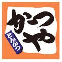 かつや 名古屋柴田本通店