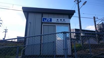 金橋駅の画像1