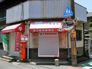 曲川簡易郵便局の画像1