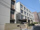 大阪市立鷺洲小学校