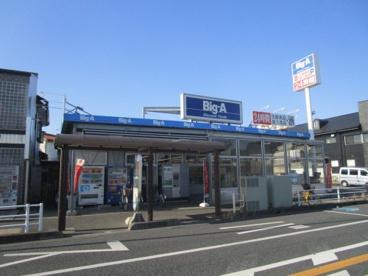 ビッグエー 浦和辻店の画像1