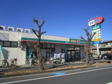 セイムス 浦和根岸店の画像1