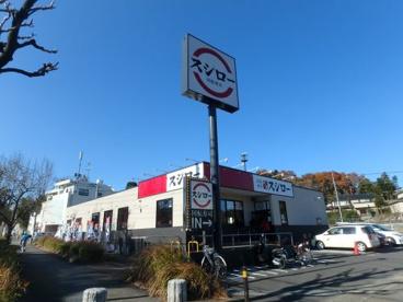 スシロー 川崎水沢店の画像1