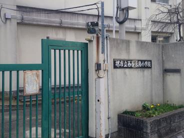 堺市立西百舌鳥小学校の画像1