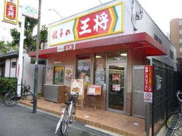 餃子の王将 淡路西口店の画像1