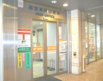 西宮高松郵便局の画像