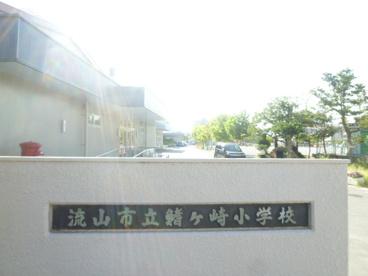 流山市立鰭ヶ崎小学校の画像1