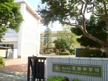 流山市立北部中学校の画像1
