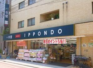 ドラッグストア 一本堂 田端二丁目店の画像1