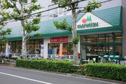 マルエツ 田端店の画像1