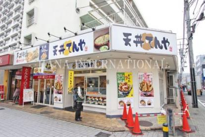 天丼てんや 竹ノ塚店の画像1