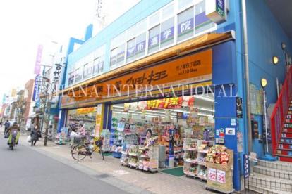 マツモトキヨシ 竹の塚6丁目店の画像1