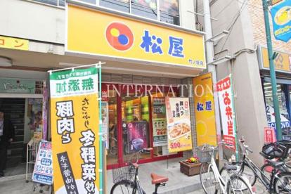 松屋 竹ノ塚店の画像1