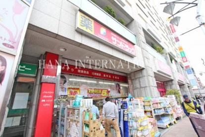 サンドラッグ竹の塚店の画像1