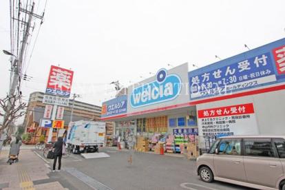 ウエルシア 足立竹の塚店の画像1