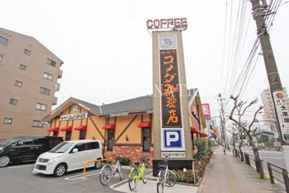 コメダ珈琲 足立竹の塚店の画像1