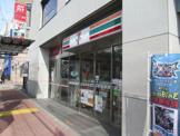 セブン−イレブン 荒川新三河島駅前店