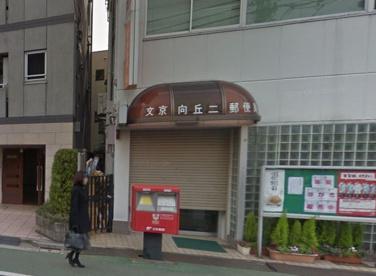 文京向丘二郵便局の画像1