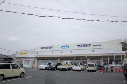 ウエルシア和泉鶴山台店の画像1