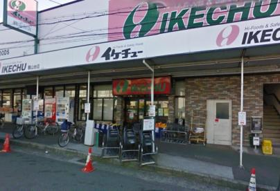 (株)スーパー池忠 鶴山台店の画像1