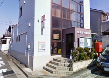 和泉山手郵便局の画像1