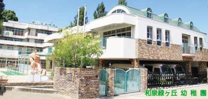和泉緑ヶ丘幼稚園の画像1