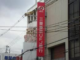 三菱東京UFJ銀行 針中野支店の画像1