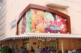 スーパー生鮮館TAIGA南林間店