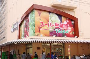 スーパー生鮮館TAIGA南林間店の画像1