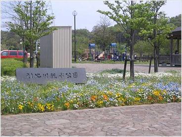 引地台公園の画像1