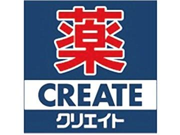 クリエイトS・D大和上和田店の画像1