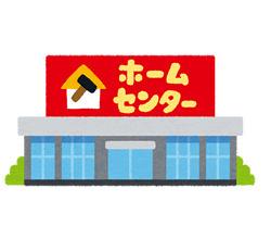 ホームセンターコーナン廿日市陽光台店の画像1