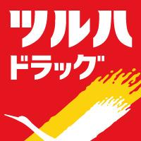 ツルハドラッグ大和渋谷店の画像1