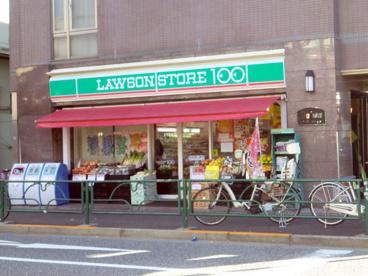 ローソンストア100 西調布駅前店の画像1