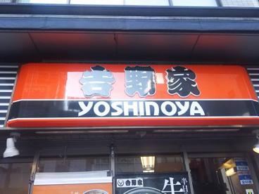 吉野家 浅草通り稲荷町店の画像1