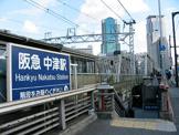阪急神戸線中津駅
