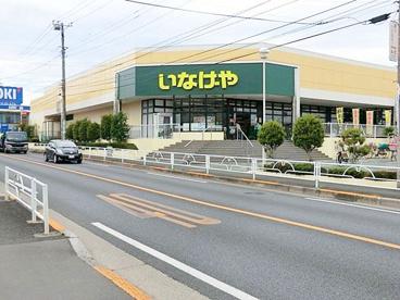 いなげや 武蔵野西久保店の画像1