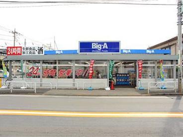 ビッグ・エー 三鷹新川店の画像1