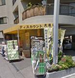ディスカウント大黒屋 亀戸店