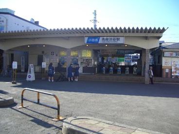 高座渋谷駅の画像1