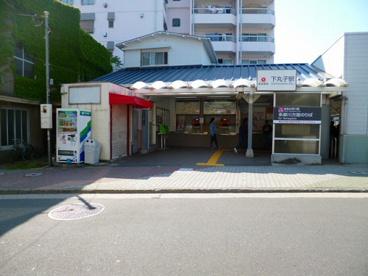 下丸子駅の画像1