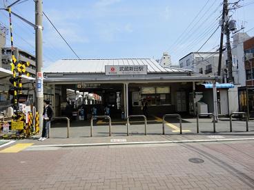 武蔵新田駅の画像1