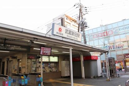 武蔵新田駅の画像2